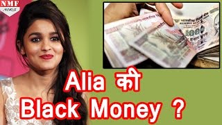 Alia Bhatt ने किया Reveal, बताया कितनी Black Money है उनके पास!