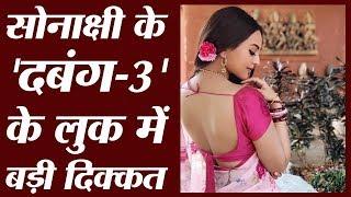 Sonakshi Sinha का Dabangg 3 लुक आ गया है, लेकिन अफसोस इसमें कुछ दिक्कतें हैं  Salman Khan