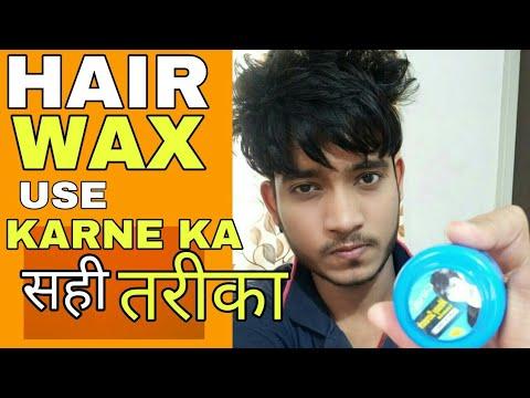 How To Use Hair Wax | hindi | How To Use Gatsby Hair Wax | How To Use Hair Wax In Right Way