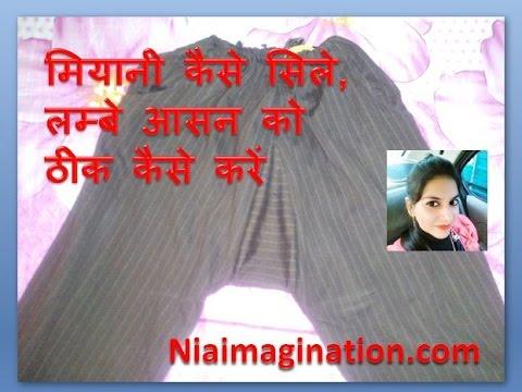 Xxx Mp4 मियानी कैसे सिले लम्बे आसन को ठीक कैसे करें Insert Miyani In Hindi 3gp Sex