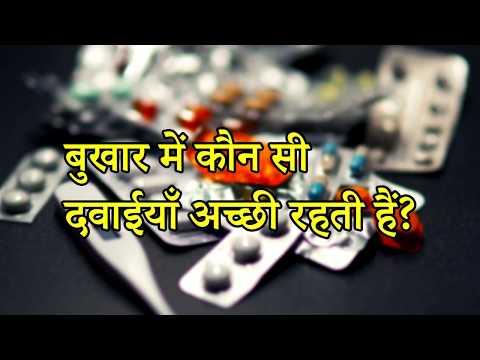 बुखार में कौन सी दवाईयाँ अच्छी रहती हैं? - डॉ. ब्रिज मोहन मक्कर