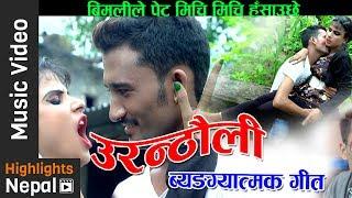 Uranthauli (उरन्ठउली) | New Nepali Comedy Lok Dohori Song 2017 | Basanta Lamsal, Basanti Pun