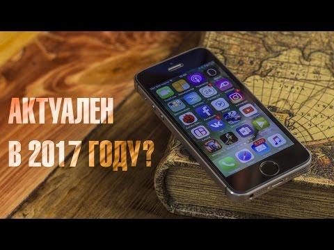 Опыт использования iPhone 5S Refurbished из Китая. Стоит ли покупать iPhone 5S в 2017-м году?