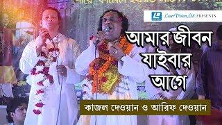 Amar Jibon Jabar Age | Arif Dewan | Kazal Dewan | Video Song | Laser Vision