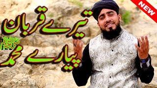 New Naat Sharif,  Muhammad Bilal Qadri, New Urdu Naat Sharif - HD Naat New - New Naat Sharif 2018