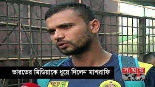 ভারতের মিডিয়াকে ধুয়ে দিলেন মাশরাফি   Exclusive Interview   Mashrafe Bin Mortaza