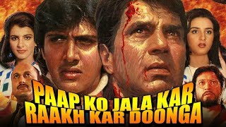 Paap Ko Jalaa Kar Raakh Kar Doonga (1988) Full Hindi Movie   Dharmendra, Govinda, Anita Raj