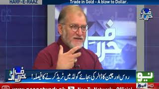Harf e Raaz with Orya Maqbool Jan | 17 Oct 2017