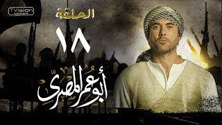#x202b;مسلسل أبو عمر المصري - الحلقة الثامنة عشر | أحمد عز | Abou Omar Elmasry - Eps 18#x202c;lrm;