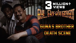 VADACHENNAI - Guna's Brother Death Scene | Dhanush | Ameer | Andrea Jeremiah | Vetri Maaran