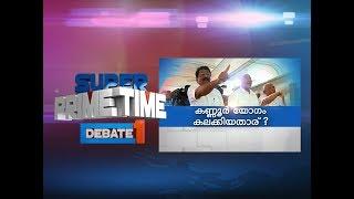 Who Ruined Kannur Peace Meet?|Super Prime Time  Part 1| Mathrubhumi News