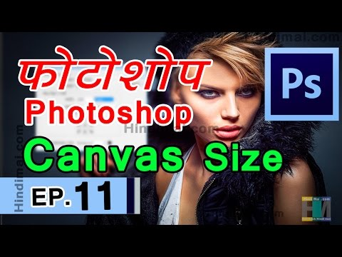 How To Change Canvas Size in Photoshop | Resize Canvas | Photoshop Tutorial in Hindi EP. 11