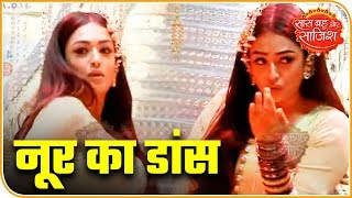 Noor to declare her wedding date | Bahu Begum