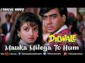 Download Mauka Milega To Hum Full Lyrical Video Song   Dilwale   Ajay Devgan, Raveena Tandon   Alka Yagnik MP3,3GP,MP4