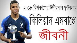 ফ্রান্সের ফুটবলার কিলিয়ান এমবাপ্পে এর জীবনী | Biography Of French footballer  Mbappe In Bangla.