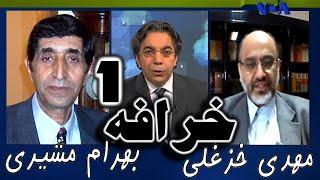 VOA Persian, 1, صفحه آخر ـ خرافه ۱ « بهرام مشيري ـ مهدي خزعلي »؛
