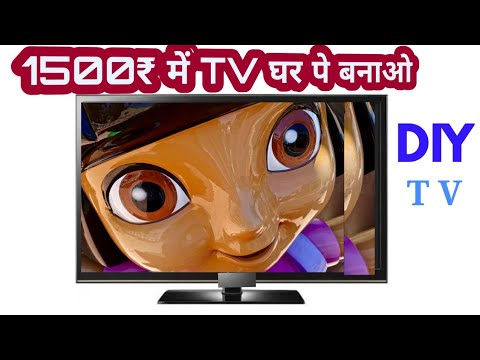 घर पर बनाइये TV ,HOW TO MAKE TELEVISION AT HOME , DIY COLOR TV, DD FREE DISH TV INSTALLED