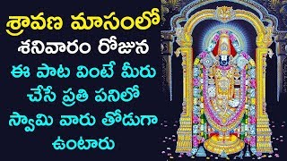 telangana+venkateswara+swami+songs Videos - 9tube tv