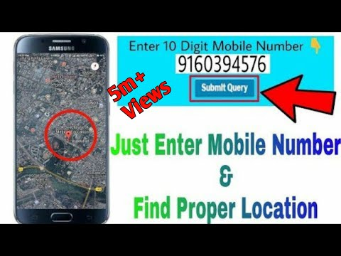 How To Trace Mobile Number l How To Trace Mobile Number Using Gps l How To Trace Phone Number