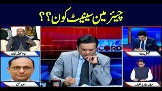 Off The Record | Kashif Abbasi | ARYNews | 31 July 2019