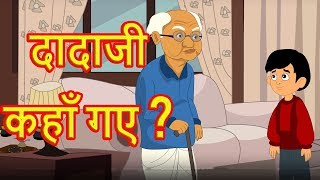 Download दादाजी कहाँ गए ? | Hindi Cartoon Story For Kids | Moral Stories for Children | हिन्दी कार्टून Video