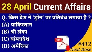 Next Dose #412  28 April 2019 Current Affairs   Daily Current Affairs   Current Affairs In Hindi