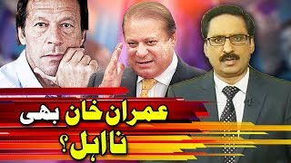 Kia Imran Khan Bhi Na Ehl? - Kal Tak with Javed Chaudhry | Express News