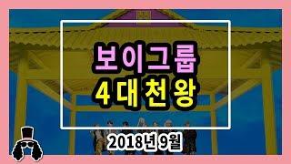 Download 보이그룹 4대천왕 - 2018년 9월 ★ 남자 아이돌그룹 유튜브 M/V 점유율 TOP 25   와빠TV Video
