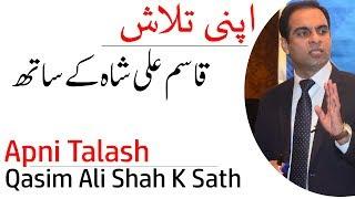Apni Talash (Self-Actualization)   Qasim Ali Shah Kay Sath