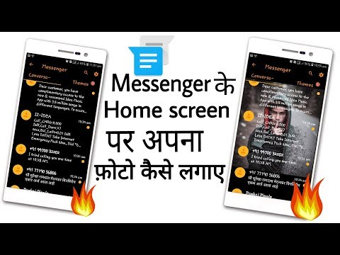 How to Change MESSAGER Background on Android !! Change Messenger background picture in hindi !!