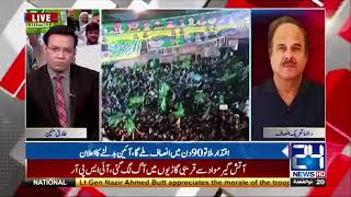 Naeem ul Haq views on Nawaz Sharif Speech in  Lahore