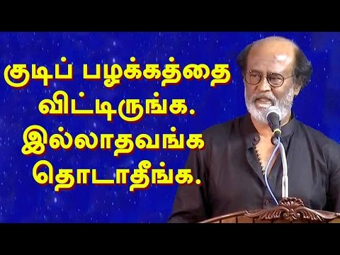 Actor Rajinikanth Advises his Fans to Quit Alcohol Drinking & Smoking