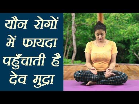Yoga for Sexual Disorders   सेक्सुअल प्रॉब्लम को दूर करती हैं देव मुद्रा   Dev mudra   Boldsky