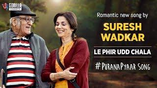 Le Phir Udd Chala | New Song by Suresh Wadkar | OST #PuranaPyaar | Gorilla Shorts