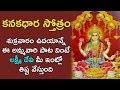 Download  Kanakadhara Stotram - Goddess Lakshmi Devi Songs | Telugu Devotional Songs | Bhakti Saragalu MP3,3GP,MP4