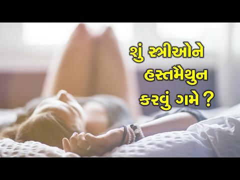 Xxx Mp4 સ્ત્રીઓ પણ હસ્તમૈથુન કરે છે Sex Samsya Samadhan Dr Paras Shah 3gp Sex