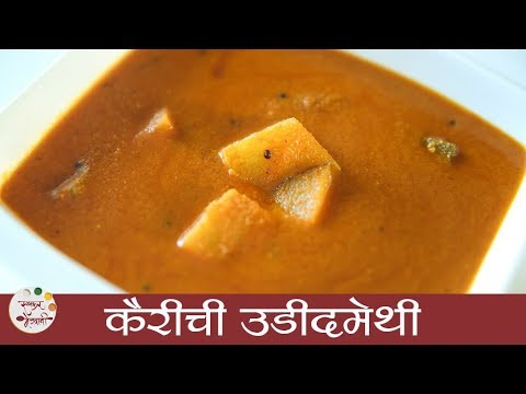 Kairichi Udeedmethi | कैरीची उडीदमेथी | Raw Mango Curry | Goan Recipe | Konkani Recipe | Smita Deo