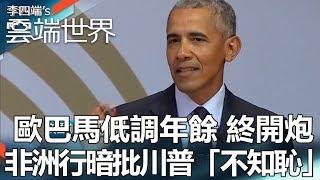 歐巴馬低調年餘 終開炮 非洲行暗批川普「不知恥」-李四端的雲端世界