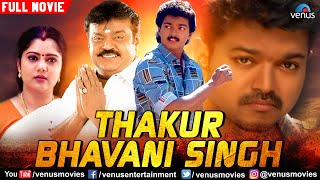 Thakur Bhavani Singh Hindi Dubbed Movie | Vijaykant | Gautami | Manorama | Hindi Dubbed Action Movie