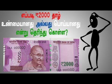 Tamil - How to check original/Fake Rs.2000(₹) Indian Currency