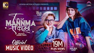 TIMRO MANN MA A KANCHHA Official MV (Female Version) ft.Paul Shah \u0026 Malika Mahat | NIKHITA THAPA |