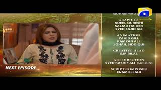 Mera Rab Waris - Episode 13 Teaser  | HAR PAL GEO