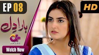 Haara Dil - Episode 8   Aplus Dramas   Danish Taimoor, Hiba Bukhari   Pakistani Drama
