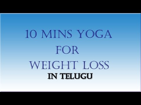 10 Mins Yoga for weight loss in Telugu