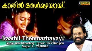 Kaathil Thenmazhayayi Full Video Song | HD |  Thumboli Kadappuram Movie Song | REMASTERED AUDIO |