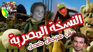 شون اند شيب النسخة المصرية - مش هتبطل ضحك 😂😂