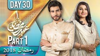 Ehed e Ramzan | Iftar Transmission | Imran Abbas, Javeria | Part 1 | 15 June 2018 | Express Ent