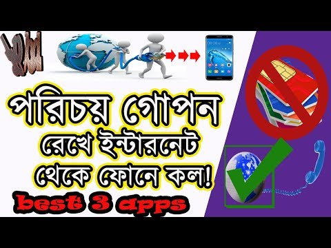 free internet to phone call (unlimited) best 3 apps bangla tutorial 2018