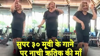 Hrithik Roshan's Mother Pinky Roshan Dancing On Jugraafiya Song From Super 30