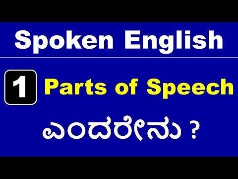 Class - 1 | Parts of Speech | Spoken English (In Kannada - ಕನ್ನಡದಲ್ಲಿ)
